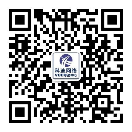 科迪网络VUE考试中心二维码
